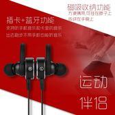 藍牙耳機可插卡式MP3立體聲音樂耳機入耳式耳塞跑步運動WY