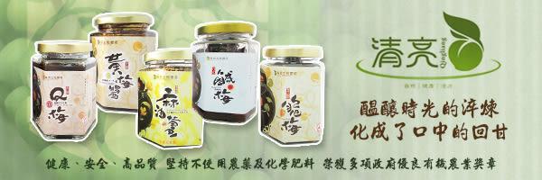 《好客-清亮農場》有機Q梅(300g/罐)_A014003