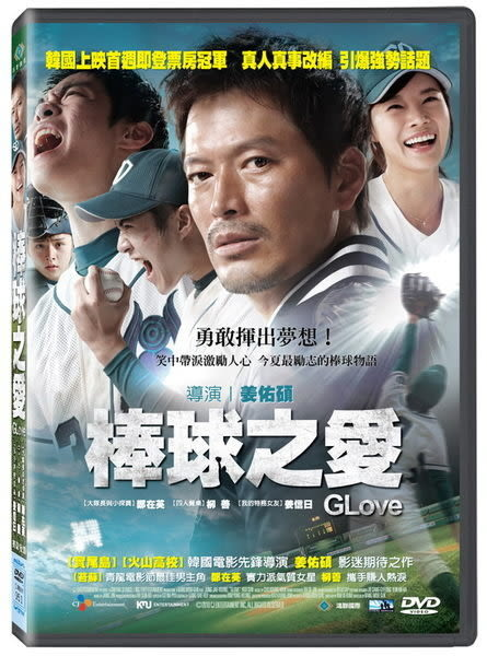 棒球之愛 DVD (購潮8)