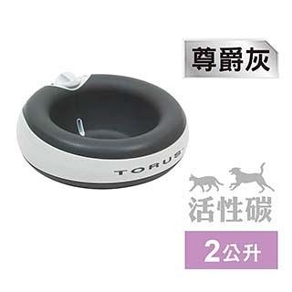 【SofyDOG】TORUS陀螺士濾淨水碗兩公升-尊爵灰