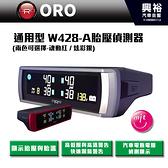 【ORO】W428A 通用型胎壓偵測器