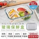 Loxin 秒扣可微波強化耐熱玻璃保鮮盒-長型基本款-640ml 耐熱400度~100%密封防漏【SH1565】