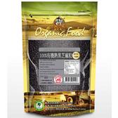 【米森Vilson】100%有機熟黑芝麻粒 145g    6包