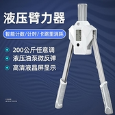 臂力器 臂力器男士家用訓練健身器材鍛煉可調節液壓擴胸肌手臂握力棒 ww