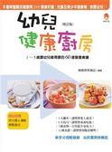 (二手書)幼兒健康廚房: 1-5歲嬰幼兒最需要的60道營養食譜