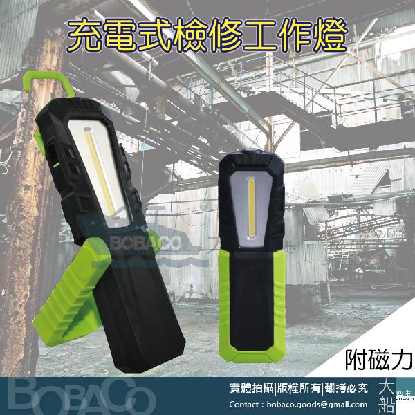 【充電式檢修工作燈】手電筒 露營燈 緊急照明燈
