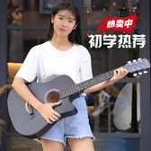 38寸吉他民謠吉他初學者吉他新手入門練習木吉它學生男女樂器WY 【萬聖節八五折鉅惠】