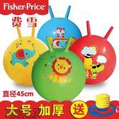 【618好康又一發】費雪羊角球跳跳球兒童充氣玩具