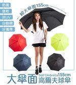 台灣製~超大傘面長柄高爾夫球傘(155cm)