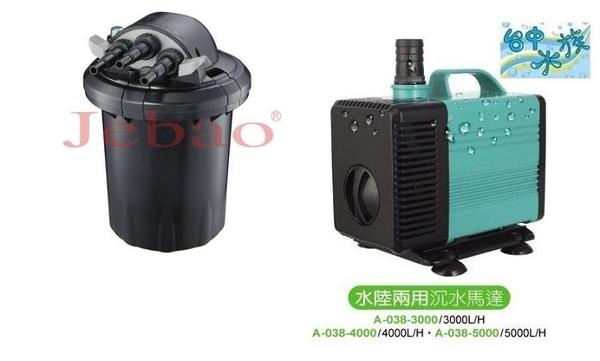 {台中水族}JEBAO捷寶 紫外線光UV-C 圓桶過濾器2500L/H 特價 池塘過濾器 -含3000L/H馬達 特價