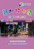 (二手書)新加坡地鐵. 自由旅行精品書   2013~14升級第4版