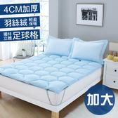 【精靈工廠】五星級飯店專用舒柔床墊被-加大(B0633-L)