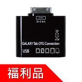 福利品 Samsung Galaxy Tab 五合一多功能讀卡機