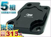 A4711094717. [批發網預購] 台灣機車精品 卡鉗對2連接座260mm BWS單入 5個(平均單個313元)最