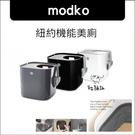 免運,Modko〔紐約機能美廁,貓砂盆,三色〕