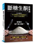 (二手書)斷糖生酮飲食法:日本名醫教你吃出燃脂抗老的酮體能量,打造不生病好體..