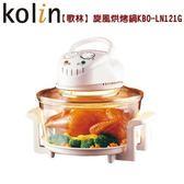 【艾來家電】【分期0利率+免運】歌林 11公升旋風式全能烘烤鍋 KBO-LN121G
