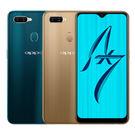 OPPO AX7 4G/64G 雙卡智慧手機-贈玻保