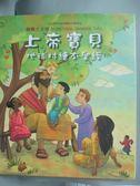 【書寶二手書T1/宗教_WGL】上帝寶貝 : 地球村繪本聖經_戴斯蒙.圖圖