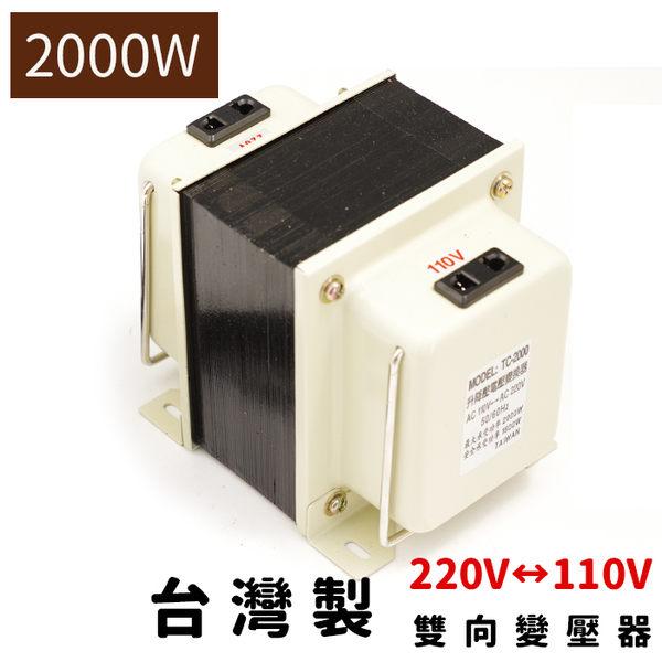 雙向220V↔110V 變壓器2000W《生活美學》