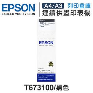 EPSON T673/T6731/T673100 原廠黑色盒裝墨水 /適用 Epson L800 / L1800 / L805