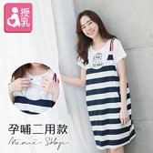 孕婦裝 MIMI別走【P538095】夏日海軍風 兩件式 印圖哺乳衣+條紋吊帶哺乳連身裙 哺乳洋裝 連衣裙