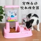 自動喂食器貓寵物狗狗貓咪喂水器飲水機雙碗貓食盆狗碗貓碗貓糧盤 【全館免運】