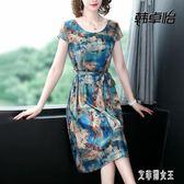 印花洋裝裙 貴夫人夏季短袖優雅氣質大碼長裙韓版女裝寬鬆綁帶連衣裙 EY6801【艾菲爾女王】