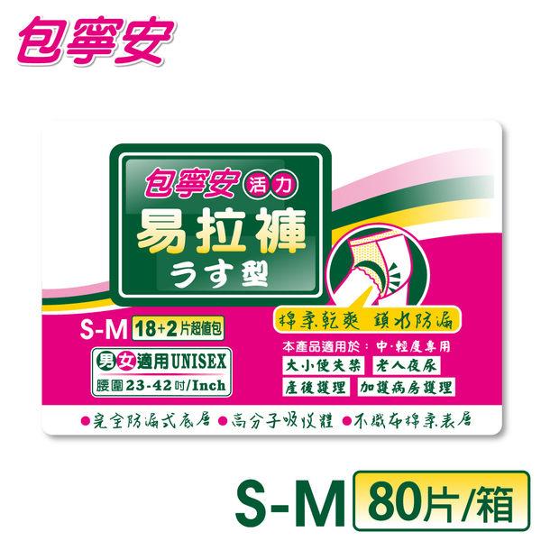 包寧安 活力易拉褲S/M18+2片/包*4包/箱