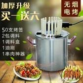 加厚款升級版不銹鋼家用無煙燒烤爐家庭烤肉機燒烤杯電烤羊肉串鍋【果果新品】