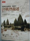 【書寶二手書T1/一般小說_HKB】決戰熱蘭遮:歐洲與中國的第一場戰爭_歐陽泰