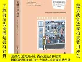二手書博民逛書店罕見我的奇妙書店Y246830 佩特拉·哈特利布 著;王海濤 譯