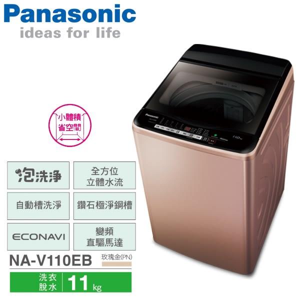 Panasonic國際 11kg變頻洗衣機