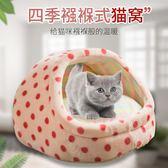 貓窩封閉式貓睡袋四季通用房子別墅屋貓床
