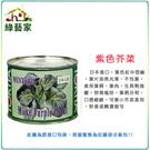【綠藝家】A67.紫色芥菜種子300顆(日本進口)