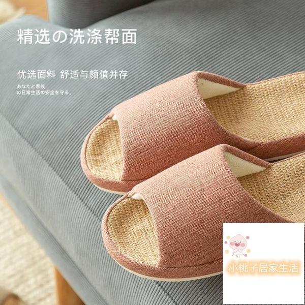 家用四季情侶室內防滑日式拖鞋棉麻拖鞋【小桃子】