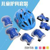 618好康又一發自行車滑板溜冰旱冰鞋平衡車護膝安全帽