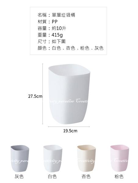 【百搭垃圾桶】北歐風簡約雜物收納桶 10L垃圾筒 顏質置物桶