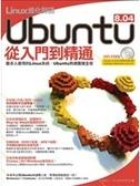 二手書博民逛書店《Linux進化特區-Ubuntu 8.04從入門到精通》 R2Y ISBN:9861990747