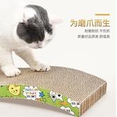 貓抓板磨爪器瓦楞紙耐磨大號貓爪板沙發保護用品貓玩具【宅貓醬】