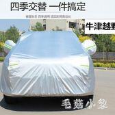 本田新飛度汽車衣飛度車罩兩廂專用蓋布加厚通用防曬防雨隔熱外套 DJ6257『毛菇小象』