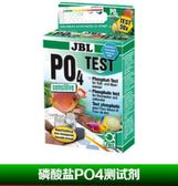 德國JBL珍寶 磷酸鹽測試劑PO4 精密型NEW