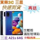 三星 Galaxy A21s 手機 64G,送 空壓殼+滿版玻璃保護貼,Samsung SM-A217,分期0利率