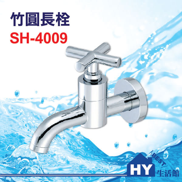 不鏽鋼龍頭系列 SH-4009 竹圓長栓 龍頭組 日本瓷芯 台製《HY生活館》水電材料專賣店