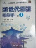 【書寶二手書T3/語言學習_KMN】新世代日語輕鬆學-讀本1_于乃明