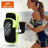 跑步手機臂包運動手臂手腕包戶外臂袋華為通用臂帶男女健身臂套【限時85折】
