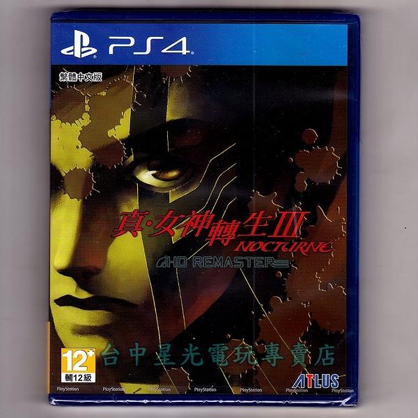 【PS4原版片】真女神轉生3 重製 III Nocturne HD Remaster 中文版全新品【台中星光電玩】