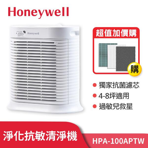 【全網最強方案組】 Honeywell 抗敏系列 空氣清淨機 HPA-100APTW