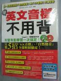 【書寶二手書T1/語言學習_XDL】學英文音標不用背-第一本輕鬆連結自然..._附光碟