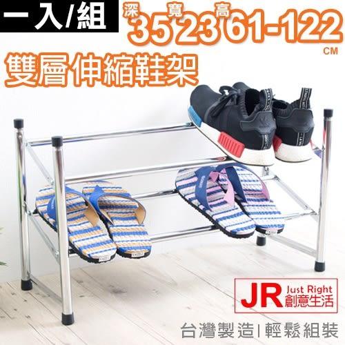 【JR創意生活】(一入/組) 輕便收納兩層伸縮鞋架 鐵架 鍍鉻 電鍍